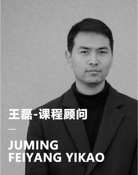 王磊-课程顾问