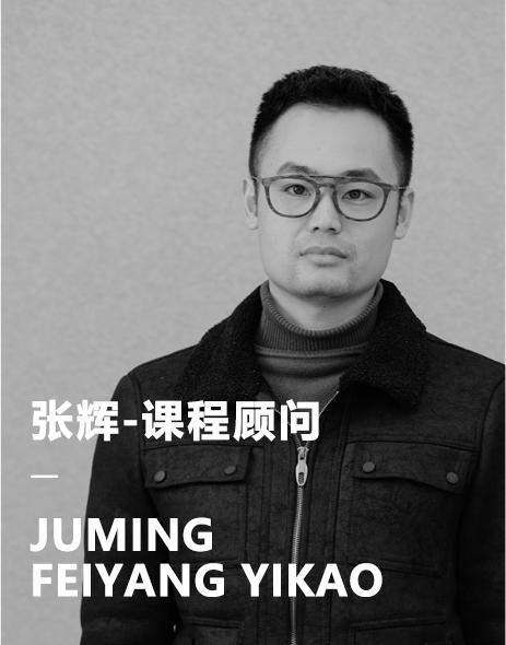 张辉-课程顾问